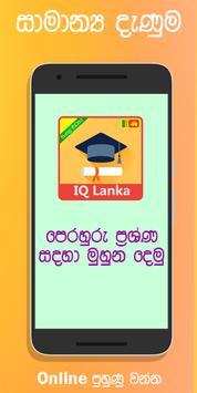 IQ Lanka - සිංහල Online Exam paper. poster