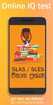 IQ Lanka - සිංහල Online Exam paper. screenshot 1