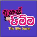 The Sky Jump -  අහස් පිම්ම-APK