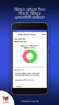Guru Exam Buddy screenshot 4