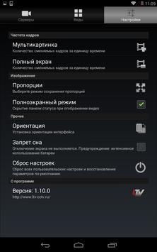 LTV-Gorizont screenshot 12