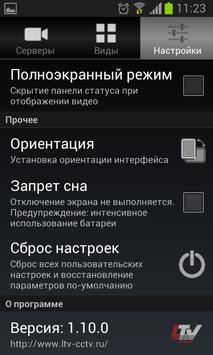 LTV-Gorizont screenshot 2