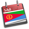厄立特里亚日历(ዓውደ-ኣዋርሕ) 图标