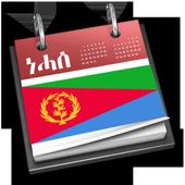 Eritrean Calendar icon