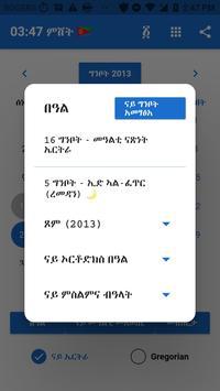 Eritrean Calendar screenshot 1