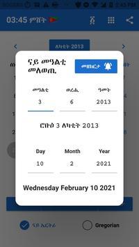 Eritrean Calendar screenshot 2