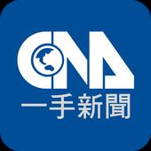 中央社一手新聞 icon