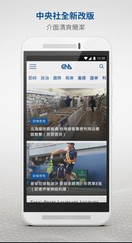 中央社一手新聞 screenshot 3