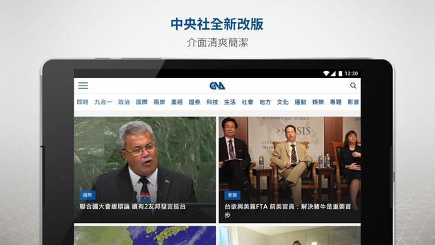 中央社一手新聞 screenshot 11