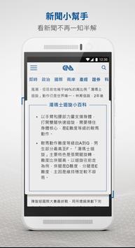 中央社一手新聞 screenshot 1