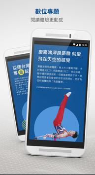 中央社一手新聞 screenshot 2