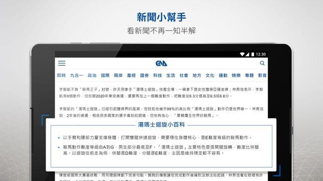中央社一手新聞 screenshot 4