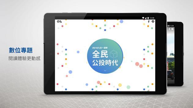 中央社一手新聞 screenshot 5