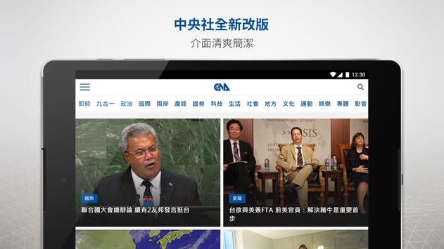 中央社一手新聞 screenshot 6