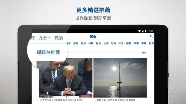 中央社一手新聞 screenshot 8
