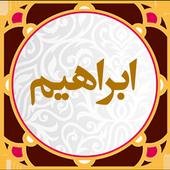 سوره مبارکه ابراهیم icon