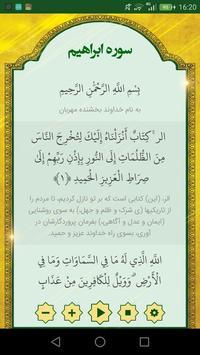 سوره مبارکه ابراهیم poster