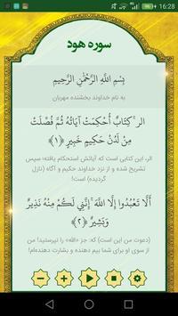 سوره مبارکه هود poster