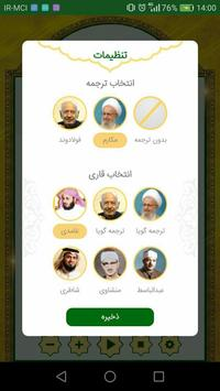 سوره مبارکه مومنون screenshot 1