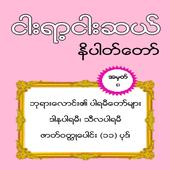 အတြဲ (၈) ၅၅၀ နိပါတ္ေတာ္ (550 Nipattaw No_8) icon