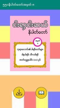 အတြဲ (၈) ၅၅၀ နိပါတ္ေတာ္ (550 Nipattaw No_8) poster