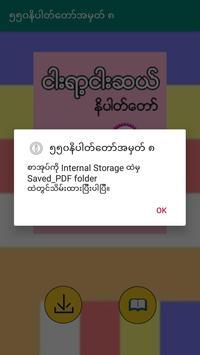 အတြဲ (၈) ၅၅၀ နိပါတ္ေတာ္ (550 Nipattaw No_8) screenshot 1