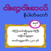 ၅၅၀ နိပါတ္ေတာ္ အတြဲ ၂ (550 Nipattaw No_2) icon