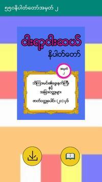 ၅၅၀ နိပါတ္ေတာ္ အတြဲ ၂ (550 Nipattaw No_2) poster