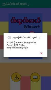 ၅၅၀ နိပါတ္ေတာ္ အတြဲ ၂ (550 Nipattaw No_2) screenshot 1