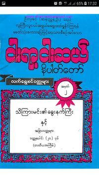 ၅၅၀ နိပါတ္ေတာ္ အတြဲ ၂ (550 Nipattaw No_2) screenshot 2