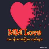 mm love အျပာအလန္းစာအုပ္မ်ား icon