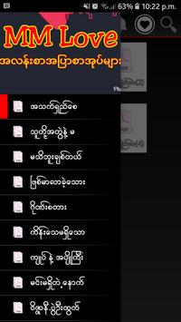 mm love အျပာအလန္းစာအုပ္မ်ား screenshot 2