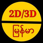 2D 3D Myanmar icon