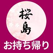 桜島予約【お持ち帰り・座席】 icon
