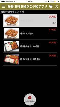 桜島予約【お持ち帰り・座席】 screenshot 1