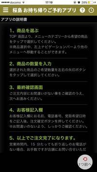 桜島予約【お持ち帰り・座席】 screenshot 2