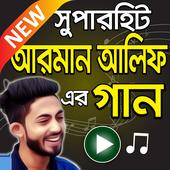 আরমান আলিফ এর সুপারহিট বাংলা গান icon