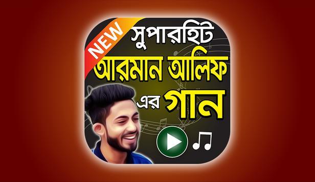 আরমান আলিফ এর সুপারহিট বাংলা গান poster