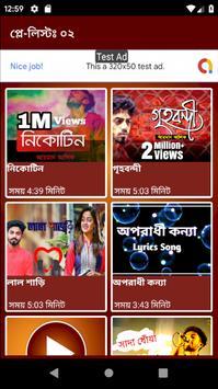 আরমান আলিফ এর সুপারহিট বাংলা গান screenshot 17