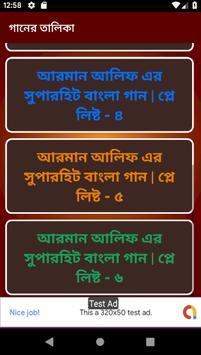আরমান আলিফ এর সুপারহিট বাংলা গান screenshot 10