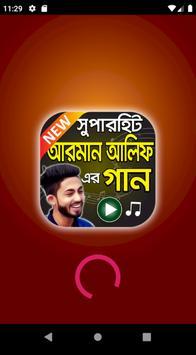 আরমান আলিফ এর সুপারহিট বাংলা গান screenshot 13