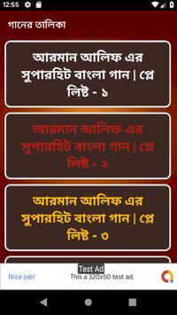 আরমান আলিফ এর সুপারহিট বাংলা গান screenshot 2