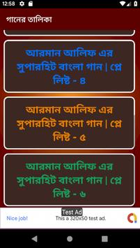 আরমান আলিফ এর সুপারহিট বাংলা গান screenshot 4
