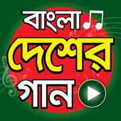 বাংলা দেশাত্মবোধক গান icon
