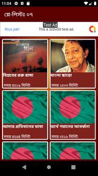 বাংলা দেশাত্মবোধক গান screenshot 5