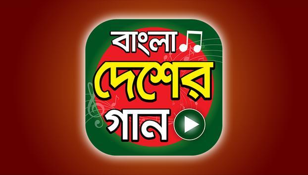 বাংলা দেশাত্মবোধক গান screenshot 6