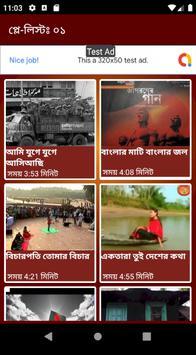 বাংলা দেশাত্মবোধক গান screenshot 9