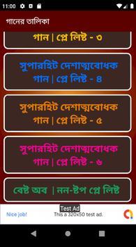 বাংলা দেশাত্মবোধক গান screenshot 10