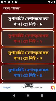 বাংলা দেশাত্মবোধক গান screenshot 14