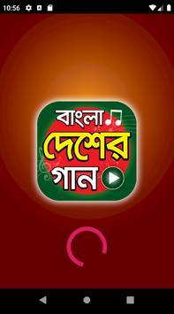 বাংলা দেশাত্মবোধক গান screenshot 1